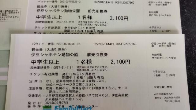 JTBコンビニチケット 割引 伊豆シャボテン公園 PayPay 還元