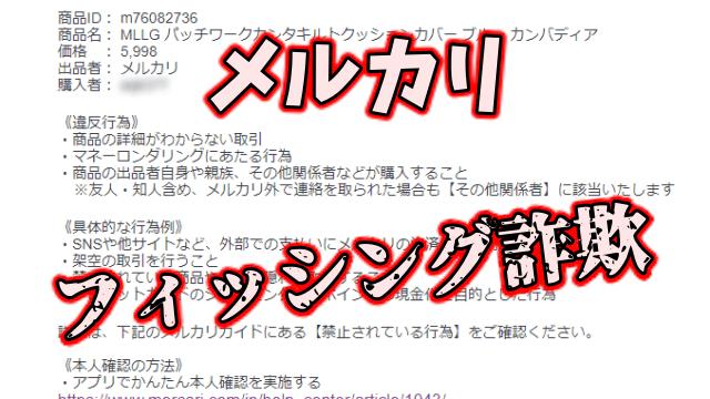 メルカリの「【重要】事務局からのお知らせ」はフィッシング詐欺の危険性あり!