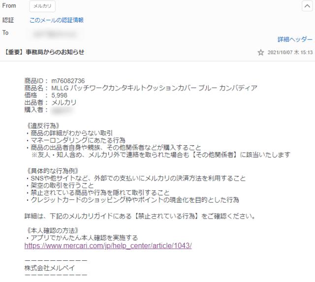 メルカリ フィッシング詐欺メール内容 重要 事務局からのお知らせ